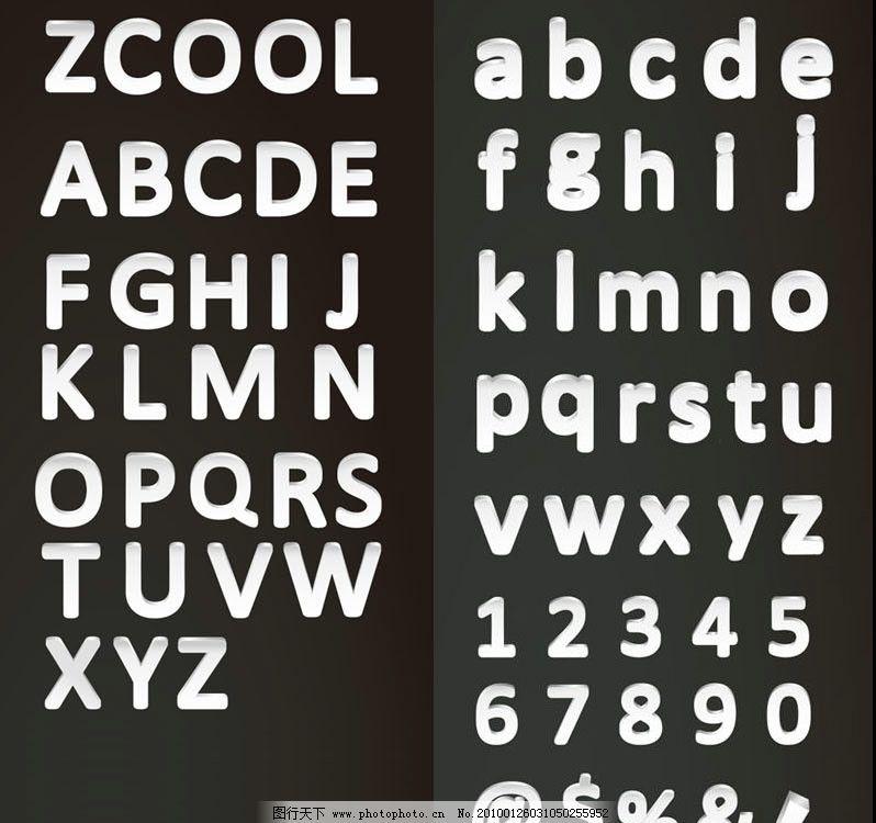 立体英文字母 数字 矢量 素材 卡通 立体 英文字母 小写英文字母 26个