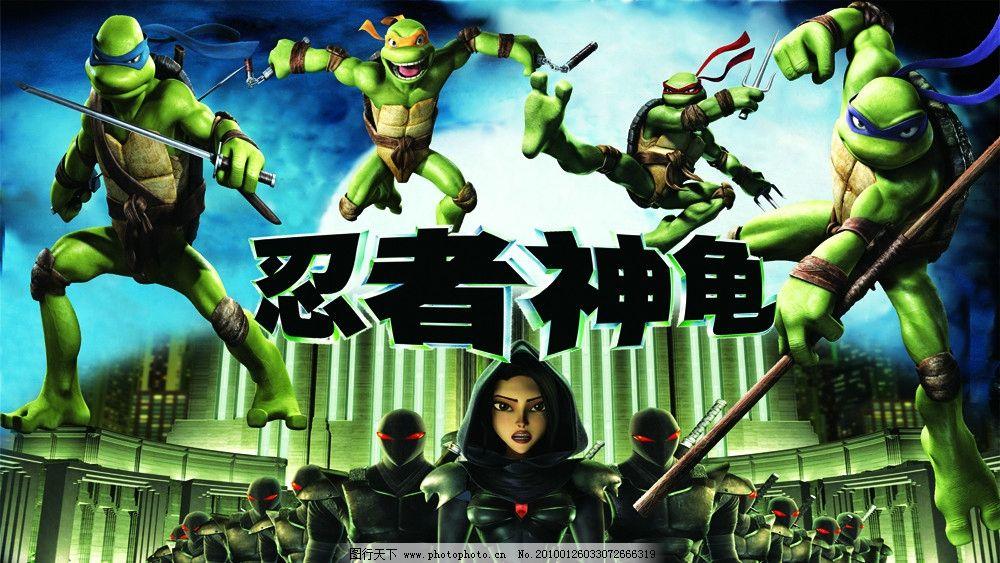 忍者神龟 高清原版电影海报图片