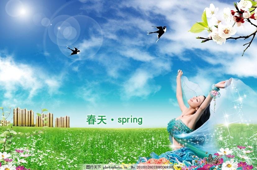 春天 音乐 房产素材 设计 蓝天白云 阳光 翅膀 美女 蓝纱 黄花 草地