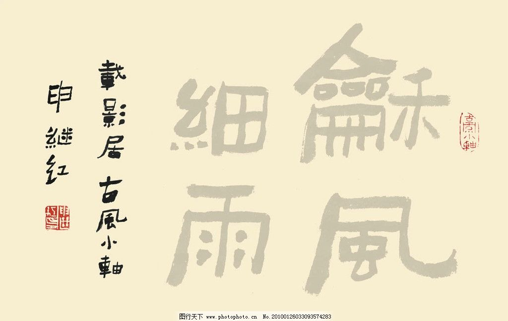 书法字体 和风细雨图片