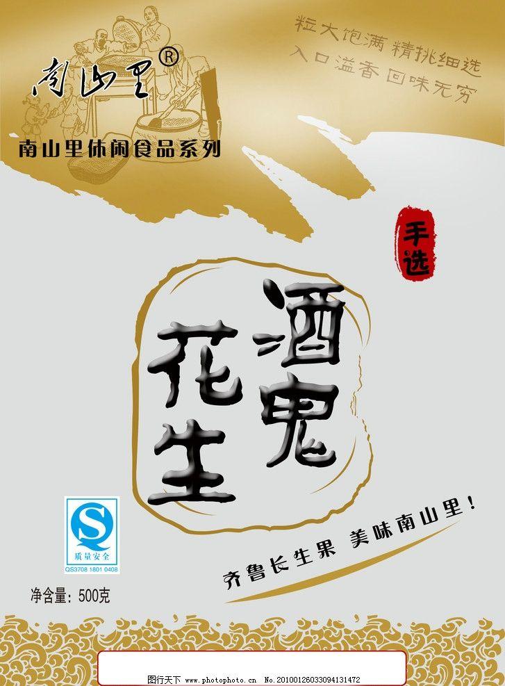 酒鬼花生 食品包装 特殊形状 古代作坊 古典花纹 源文件
