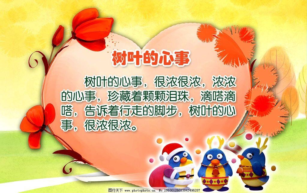 幼儿园背景图片 心形 红色的花朵