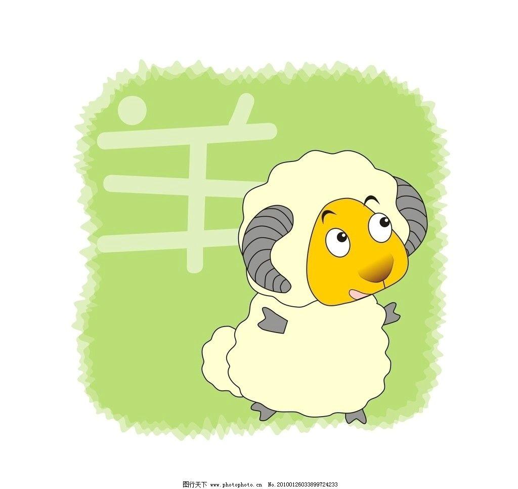 可爱卡通羊图片