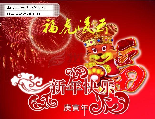 2010新年福虎凌云喜庆背景_海报背景图_海报设计_图行