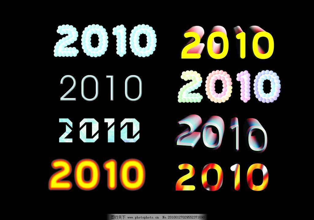 节日 节日素材 2010节日数字 广告设计 矢量 cdr