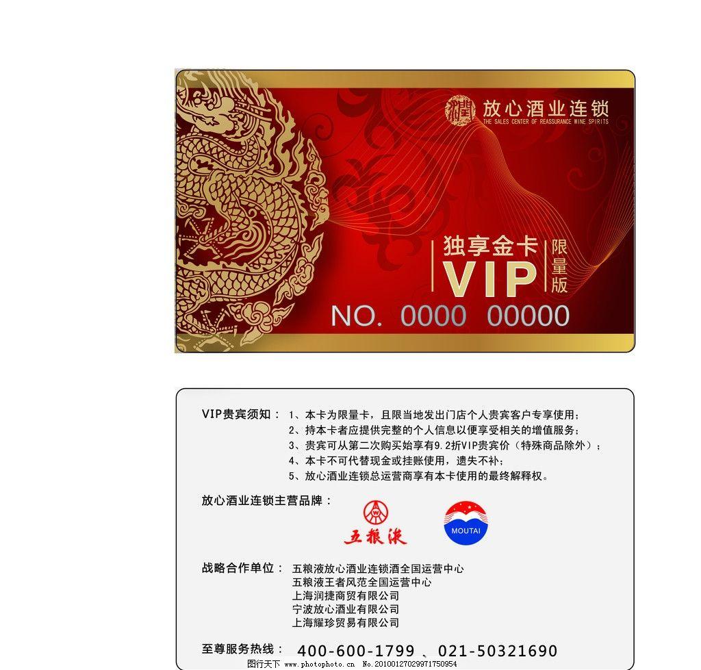 贵宾卡 磁条卡 id卡ic卡 vip卡 制作 名片卡片 广告设计 矢量 ai