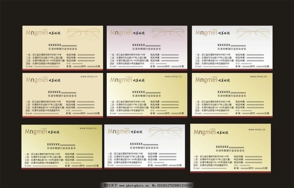 名片大集合 眼镜店名片大集合 名片卡片 广告设计 矢量 cdr