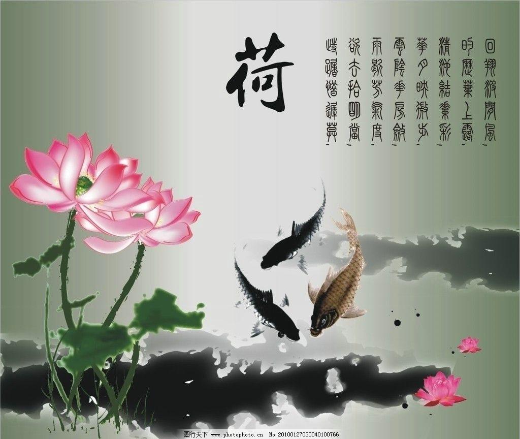 荷花 诗句 画册 海报 展板 工笔荷花 黑迹笔触 国画 鱼 平面设计 海报
