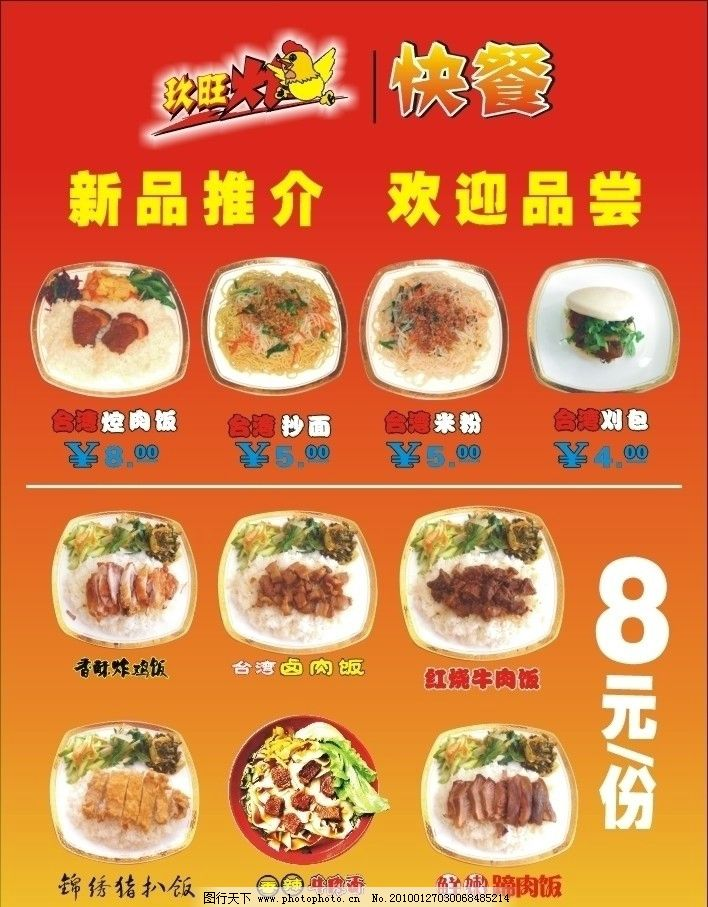 套餐 飯 美食 快餐飯 美食pop廣告海報