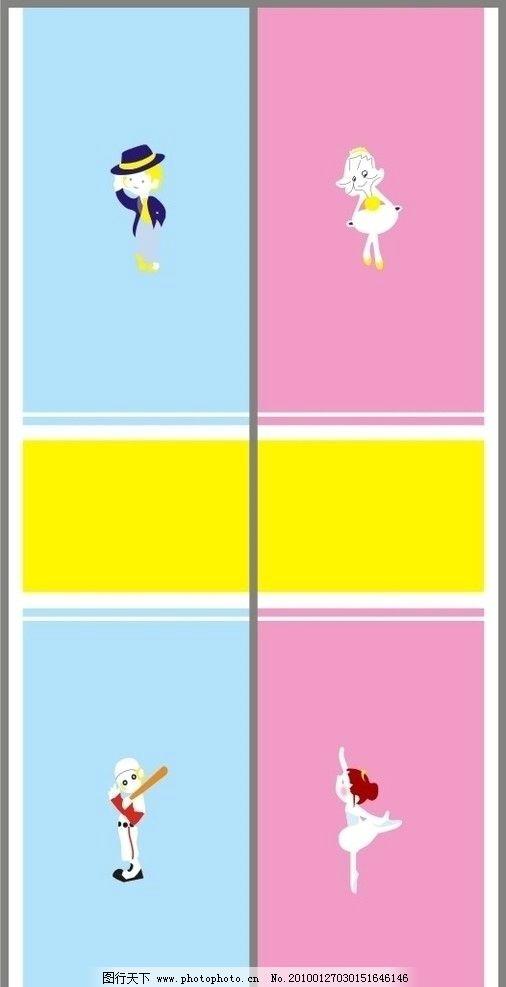 移门 卡通 人物 女孩 男孩 粉色 跳舞 唱歌 卡通人物 夭量格式