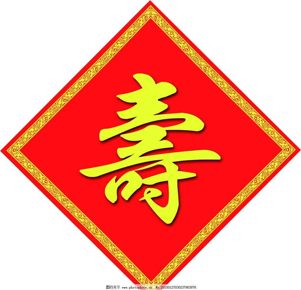 寿字 寿 花边 边框 红色背景 展板模板 广告设计模板 源文件 100dpi