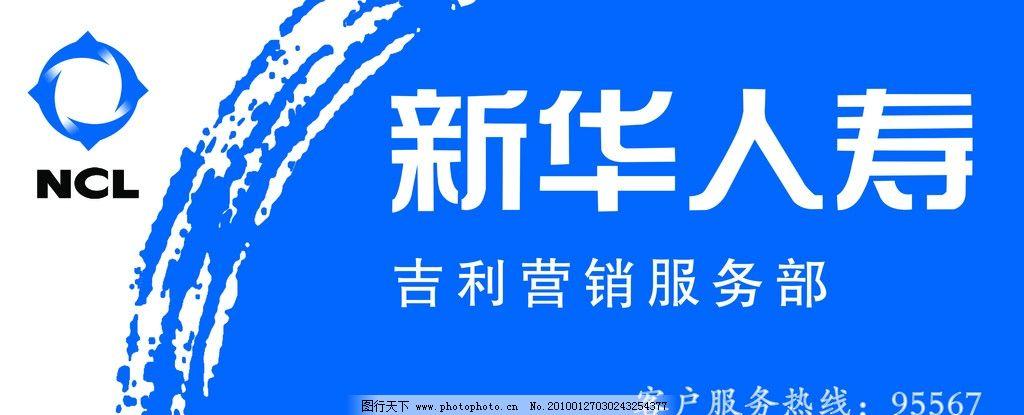 新华人寿保险 门头 标志 保险公司 广告设计模板 源文件