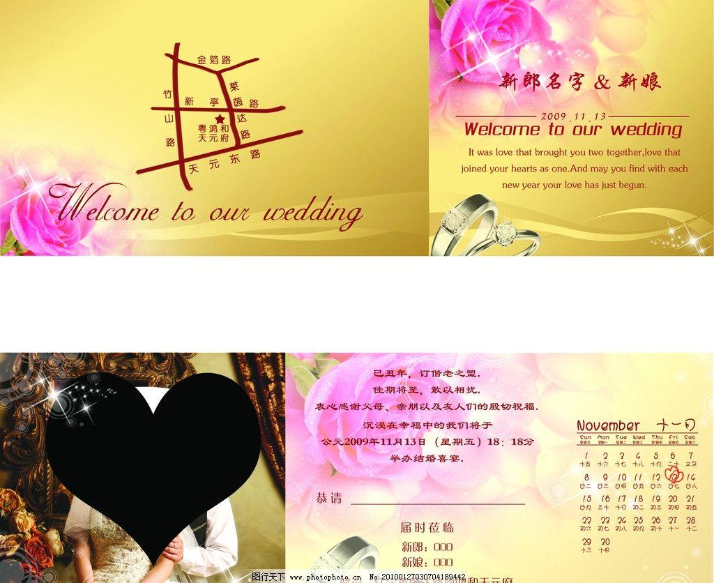 结婚请帖 婚庆 恩爱 邀请函 国内广告设计 广告设计模板 源文件