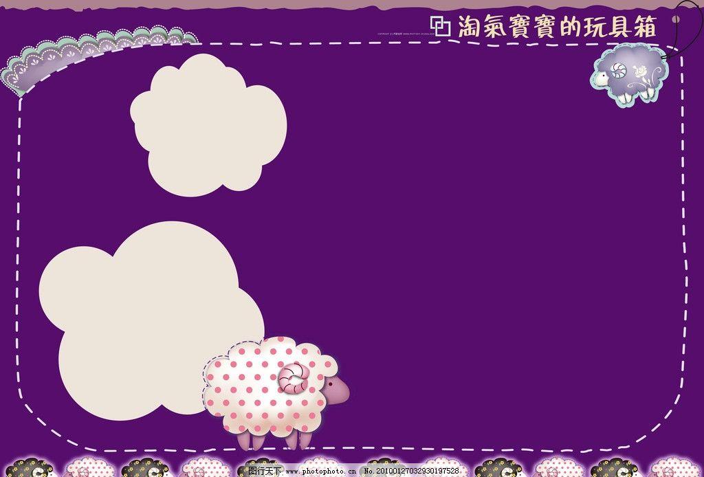 儿童模板 梦幻小羊 绵羊 淘气宝宝的玩具箱 背景素材 psd分层素材 源