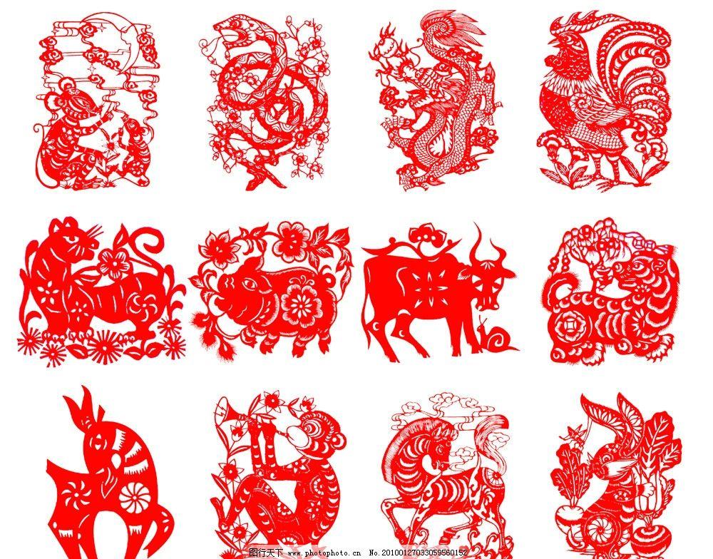 十二生肖剪纸 鸡狗猪鼠牛虎兔龙蛇马羊猴 源文件