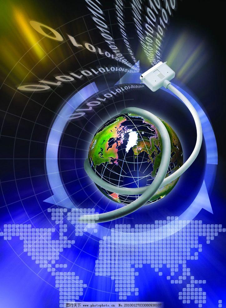 网络科技 幽暗的背景 球体 网线 地球仪网格 数据线 psd分层素材 300