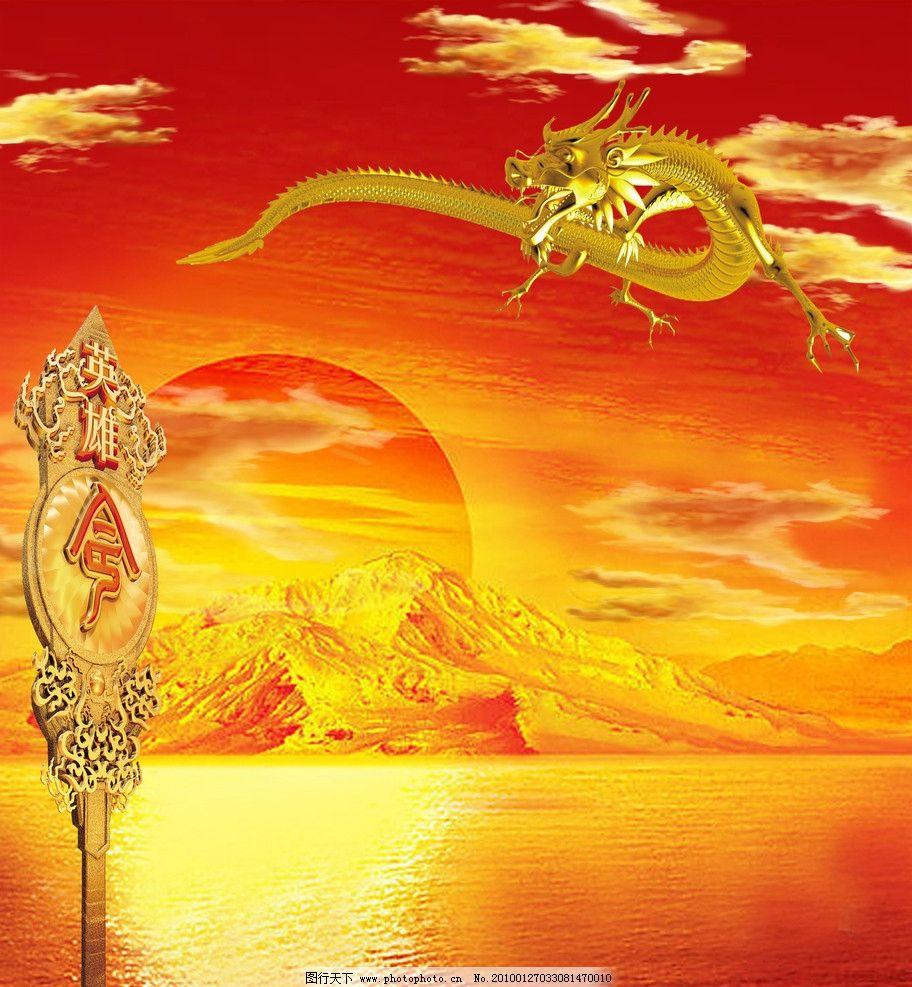 金龙 太阳 云彩 山水 飞龙在天 令牌 源文件