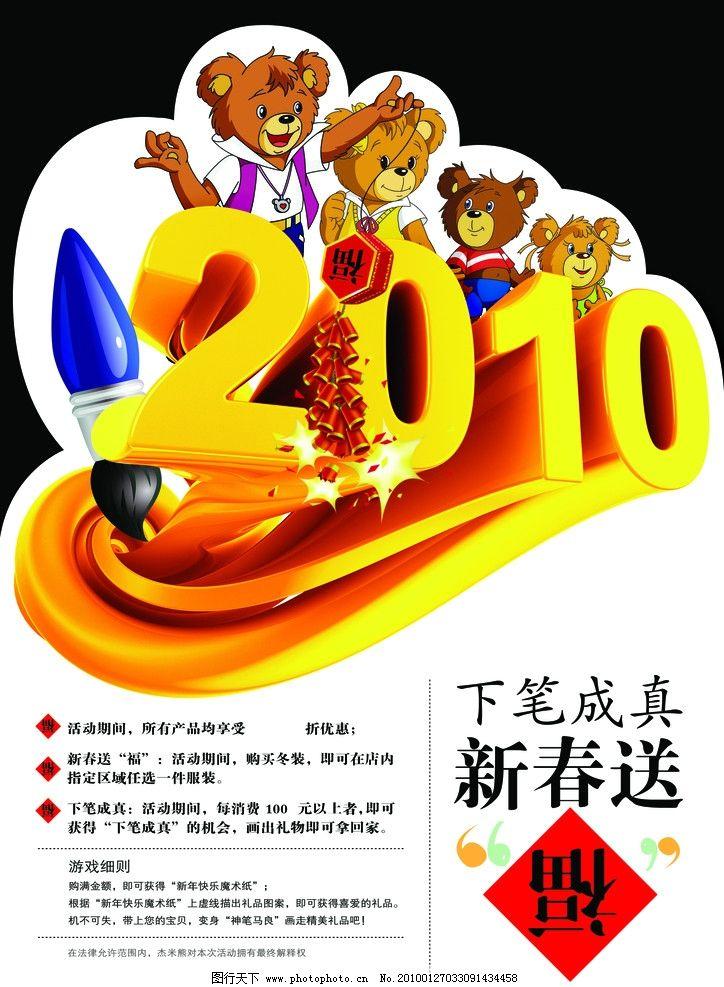 2010新春pop海报图片