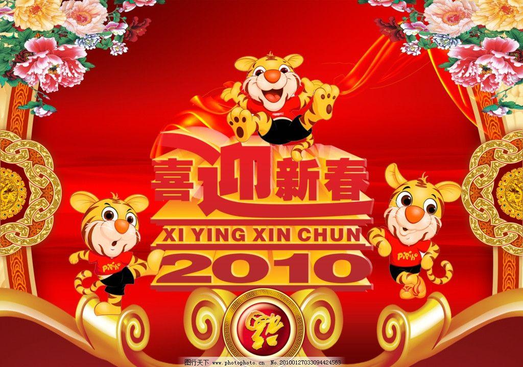新年快乐 新年 春节 喜庆 虎年 小老虎 花边 牡丹 生动 福 彩带 花纹