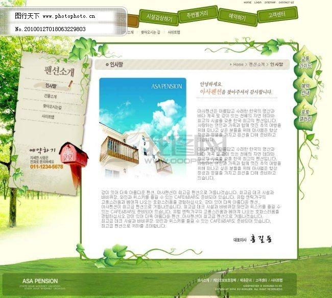 绿色版面_网页界面模板_ui界面设计_图行天下图库