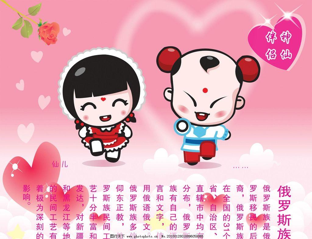 伴侣同行 少数民族 小龙女 善财 卡通 可爱 漫画 笑脸 小男孩儿 小