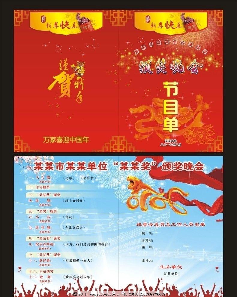 春节节目单 新年快乐 虎 飘带 烟花 音乐 五线谱 古典边框 矢量跳舞的