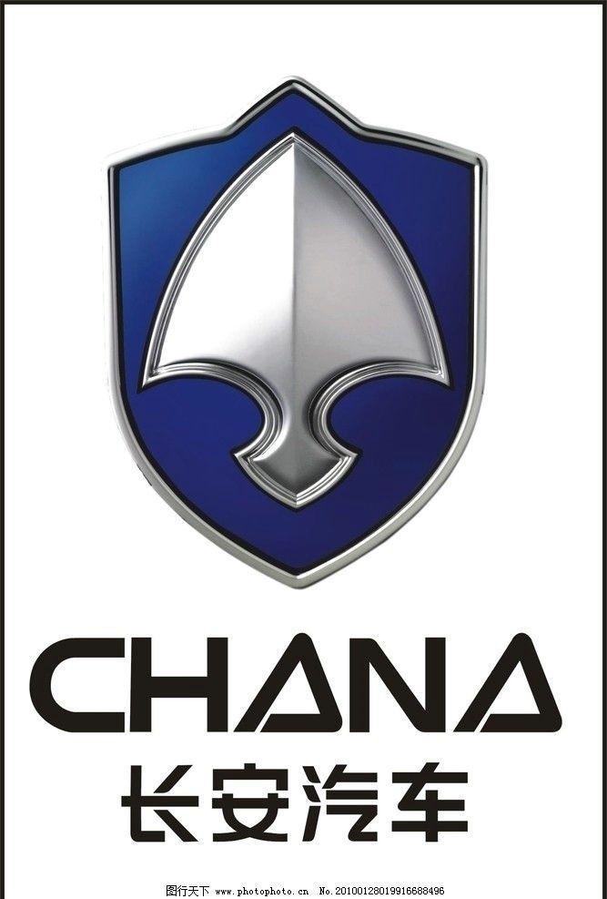 长安汽车logo(位图)图片