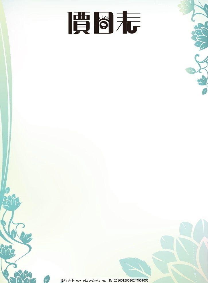 隐型眼镜 字体艺术 字体设计 美容 字体变形 底纹背景 底纹边框 矢量