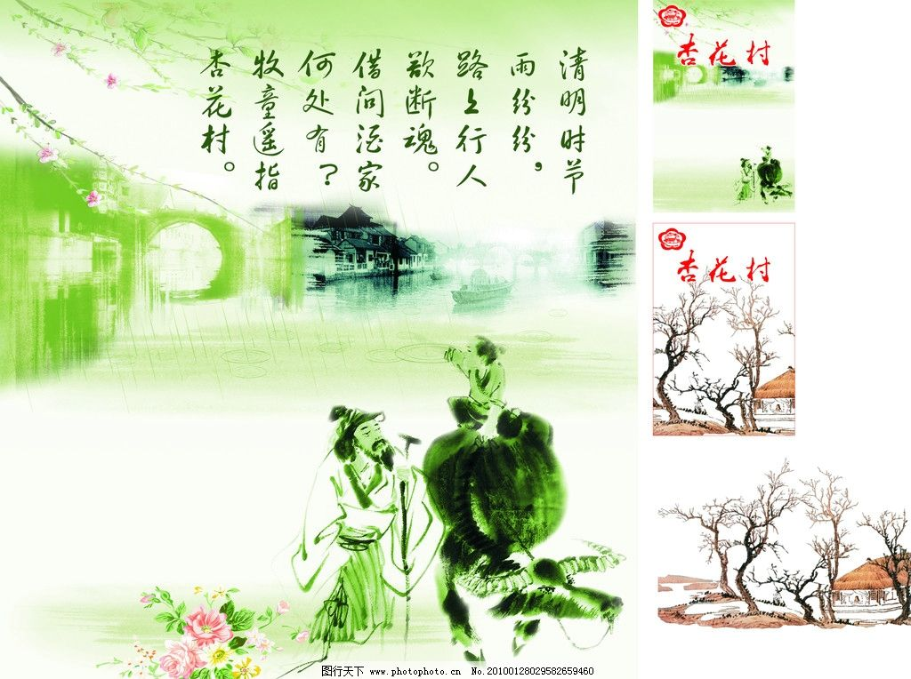 杏花村汾酒集团 山西杏花村 牧童 背景 矢量图 绿色 烟雨 门店设计