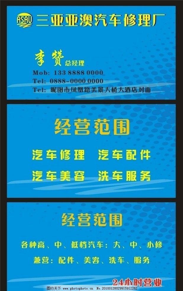 汽修廠名片 名片 24小時營業 名片卡片 廣告設計 矢量 cdr
