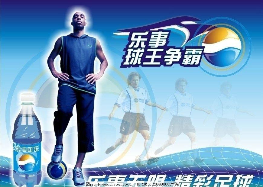 百事可乐 百事饮料 可乐瓶 球星 精彩足球 海报设计 广告设计 矢量