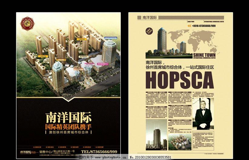 页排版 海报 dm 宣传单