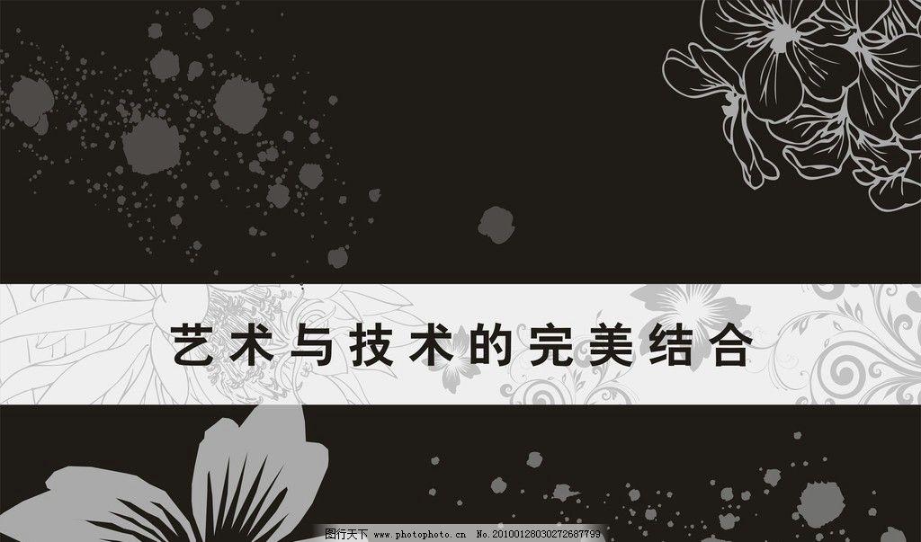 黑白高雅风格展板设计图片
