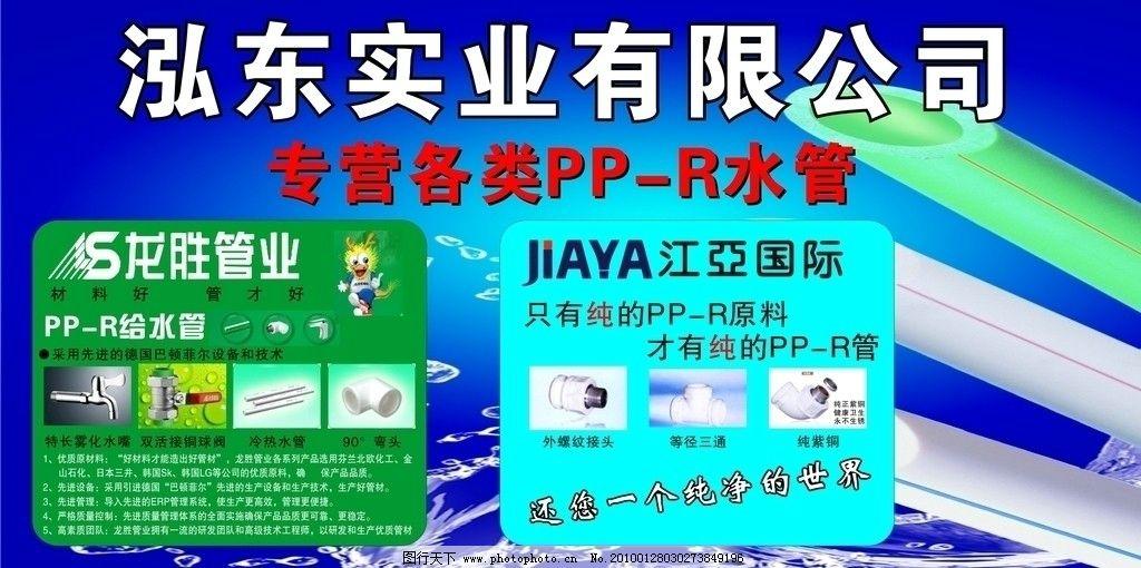 龙胜管业pp r水管图片