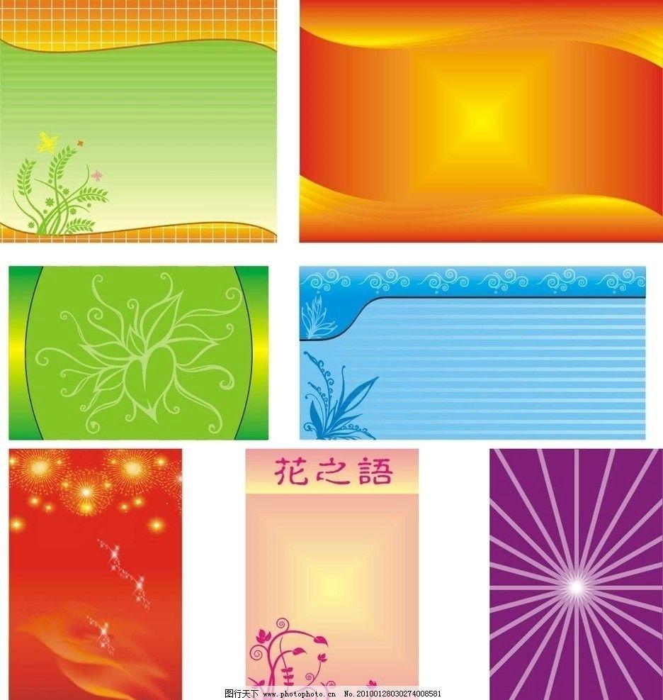 展板 展板模板 宣传栏 花纹 底纹 边框 花边 广告设计 矢量 cdr