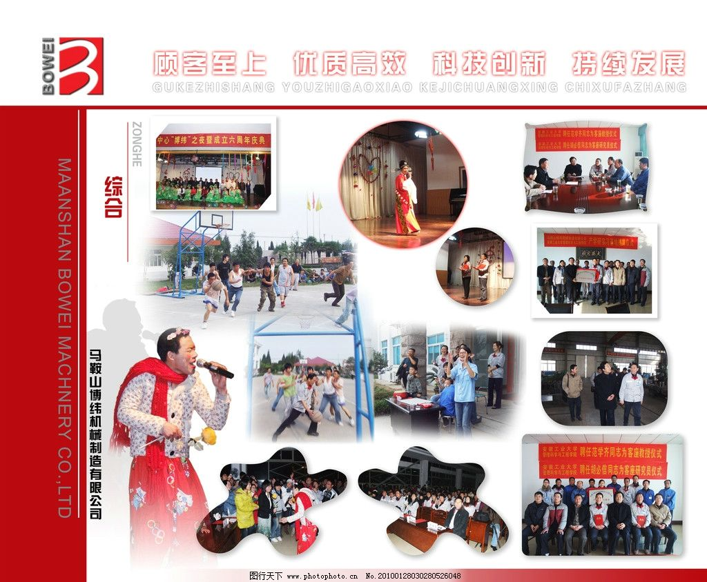 展板设计 展板 宣传栏 集体活动 橱窗 新年聚会宣传栏 展板模板 广告