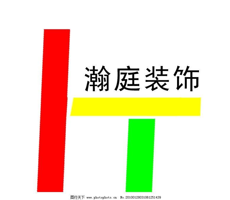 装饰公司logo设计图片