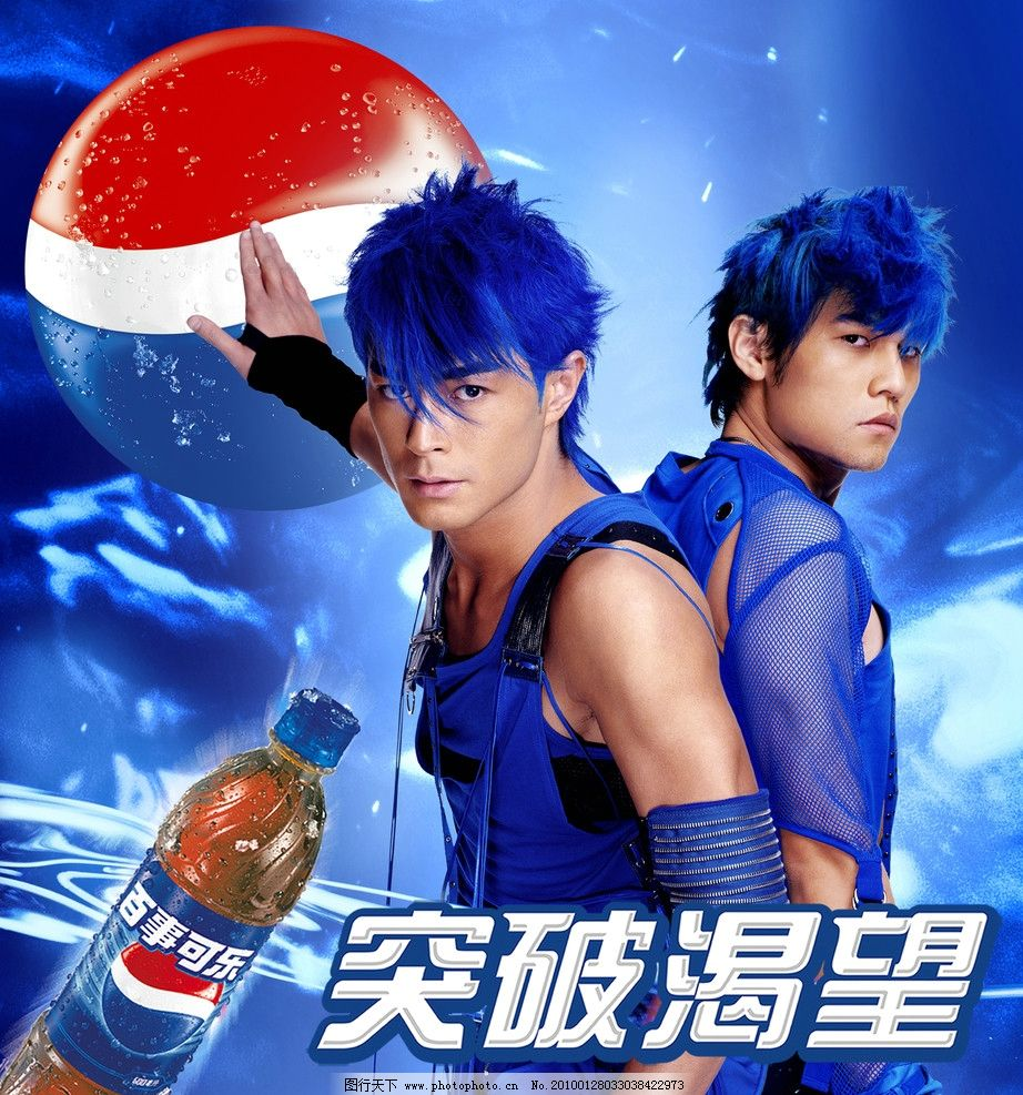 百事可乐 饮料 可乐 冰爽 激情 渴望 蓝色 蓝色风暴 标志 古天乐 陈图片