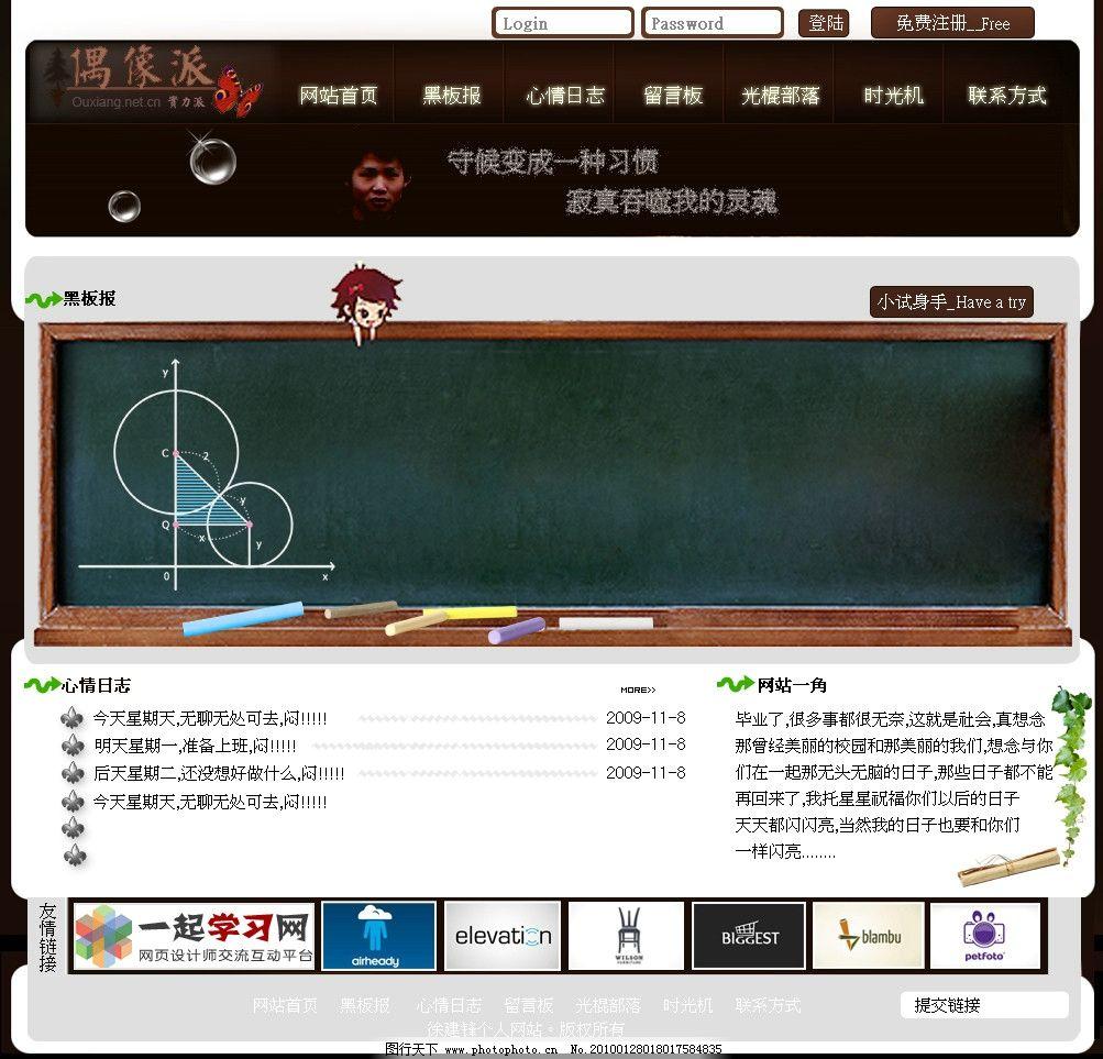个人网站图片_网页界面模板_ui界面设计_图行天下图库
