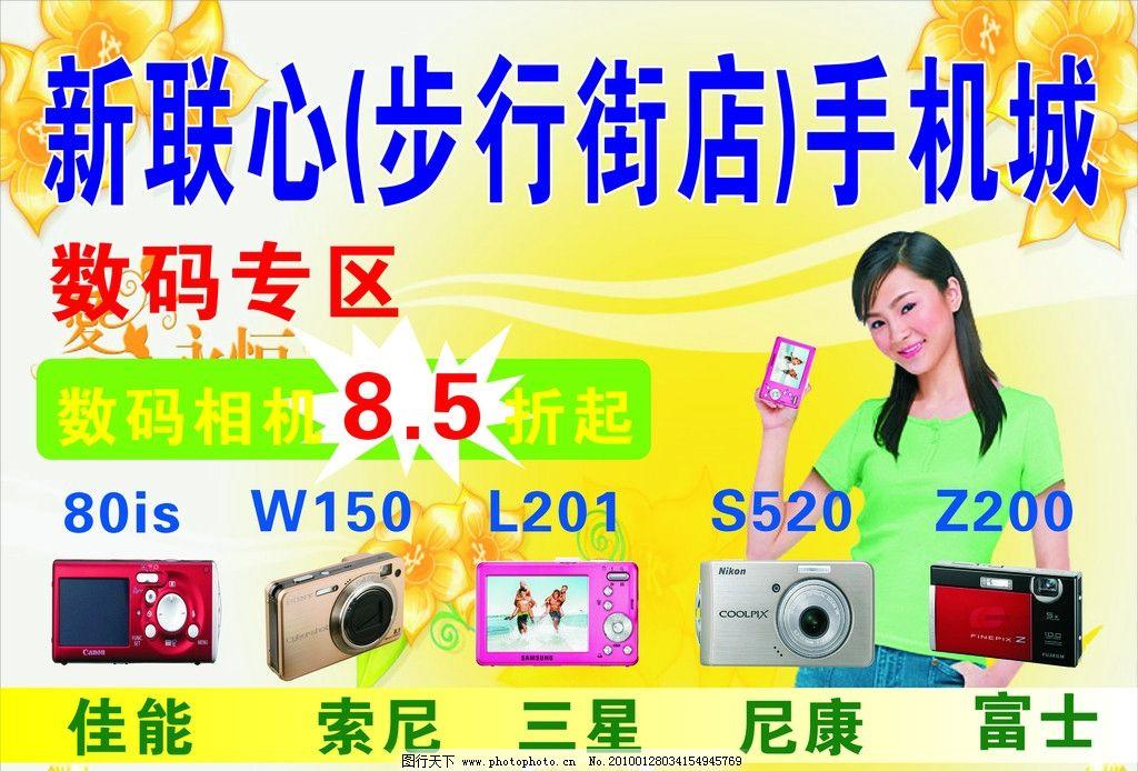 相机广告设计矢量下载图片