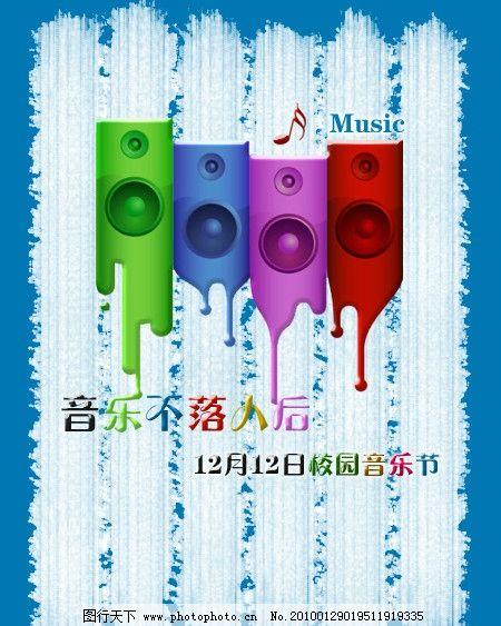 音乐节海报 时尚 蓝色 音响 韵律感 不落人后 节日素材 源文件