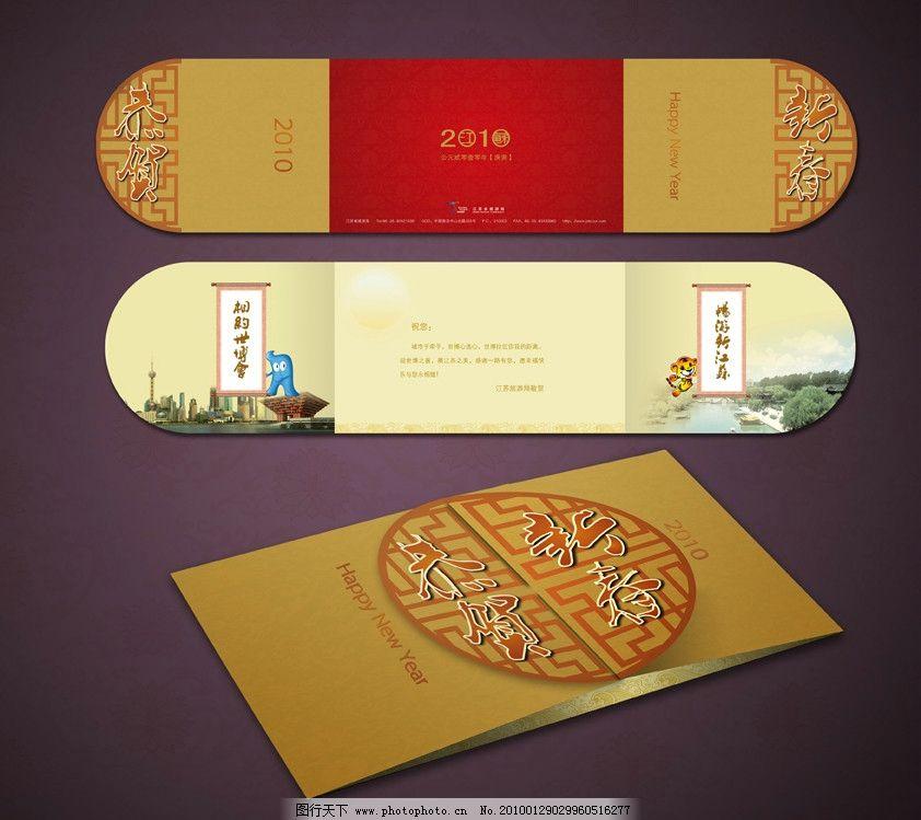 中式花格名片设计图片