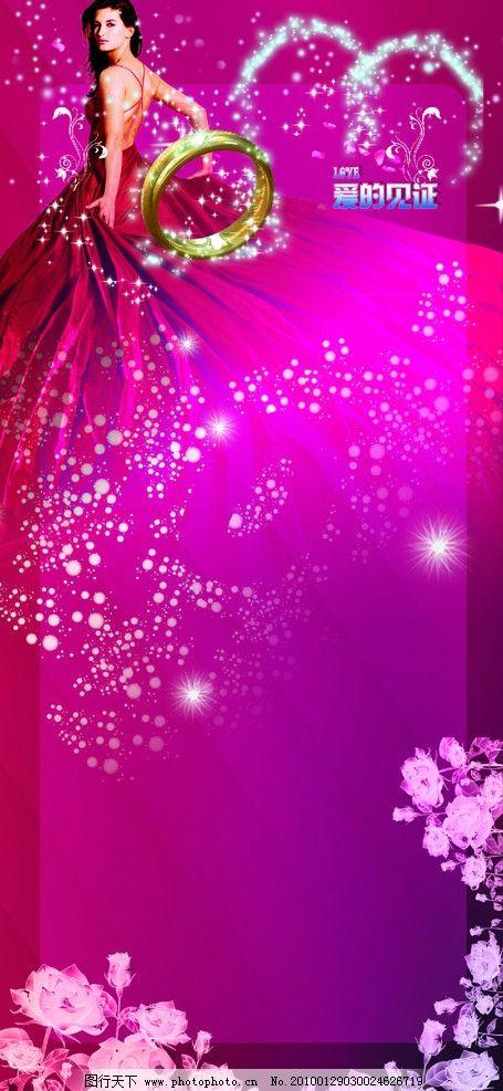 婚庆模板 结婚 影楼宣传 海报 易拉宝 x展架 唯美 喜庆 紫色 海报设计
