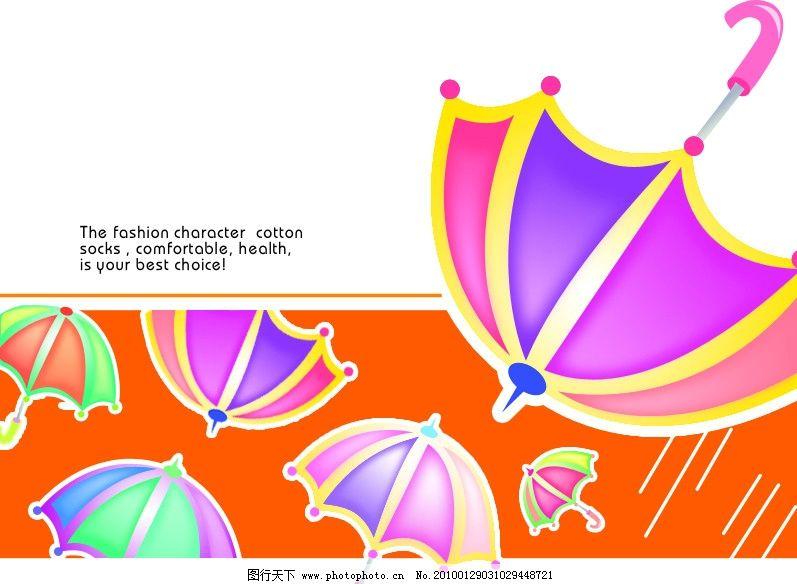 雨伞psd 卡通 源文件 彩色 广告设计 背景 漂亮 可爱 其他模版