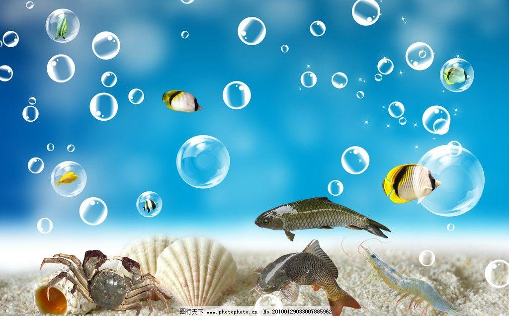 海底世界 鱼 虾 蟹 气泡 贝壳 沙子 psd分层素材 源文件 300dpi psd