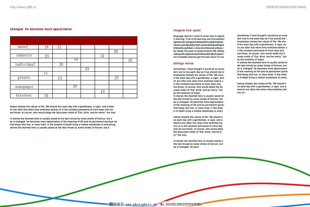 版式排版 版式設計 線條 五彩繽紛的線條 曲線 源文件