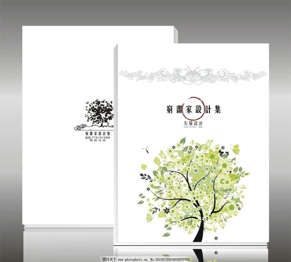 画册 书面设计 个人画册 花边 花纹 树 经典 书册 cdr艺术类 美术绘画