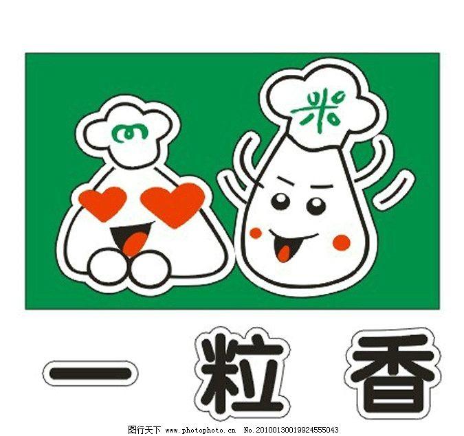 一粒香 饭团 卡通 矢量 台湾饭团 可爱 爱心 标识标志图标