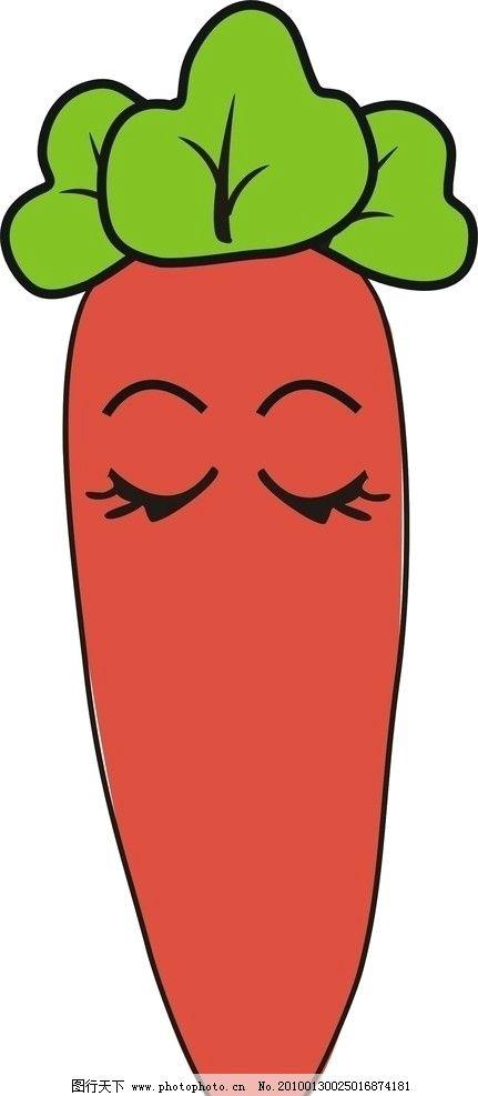 红萝卜 卡通 蔬菜 生物世界 矢量 cdr