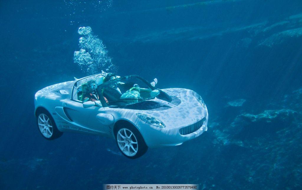 汽车潜水 跑车 敞篷 潜水 海里 一男一女 驾驶 气泡 交通工具 现代